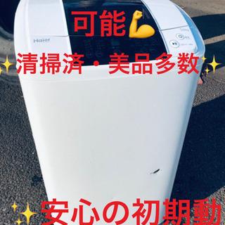 EJ1566番 Haier✨全自動電気洗濯機✨JW-K50H‼️