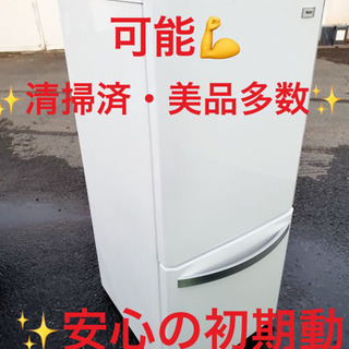 EJ1568番 Haier✨冷凍冷蔵庫✨JR-NF140E‼️