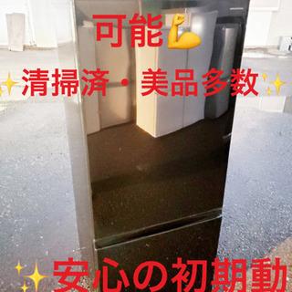 EJ1575番amadana✨ノンフロン冷凍冷蔵庫✨ARF-A18‼️