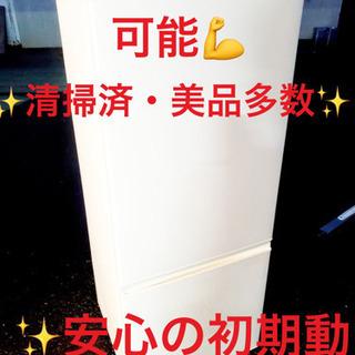 EJ1577番AQUA✨ノンフロン冷凍冷蔵庫✨AQR-18H‼️