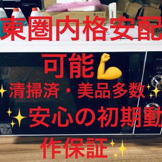 EJ1587番 TOSHIBA✨東芝電子レンジ✨ER-SM17‼...