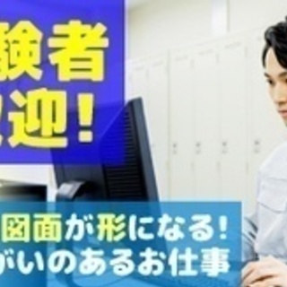 【学歴不問】施工図作成/正社員/横浜市/業務経験1年以上/…