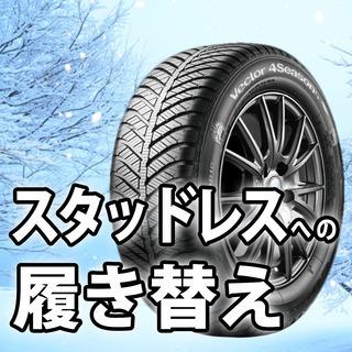 【絆サポート券OK】スタッドレスへのタイヤ交換!! タイヤ履き替え!!