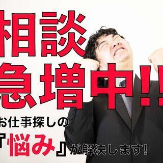 【大津町】高収入!時給1500円~💰ワンルーム寮無料🏠50代まで...