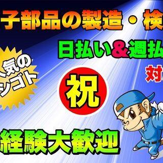 軽作業で初月から25万円☆彡さらに入社特典最大30万円!男女とも...