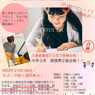 大学生が教える英語塾!📝