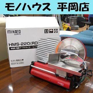 ミナトワークス 家庭用電動フードスライサー HMS-220 (R...
