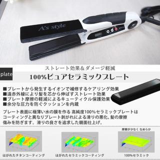 新品未開封・ヘアアイロン ウルトラ Ultra セラミックイオンストレートヘアアイロン - 売ります・あげます