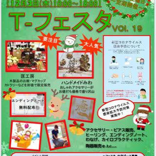 12月3日(木)瀬戸TSUTAYA店で開催『Tーフェスタ』