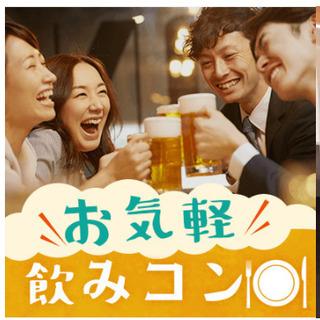 30代男女メイン!連絡先交換自由♡合コン型飲みパーティー