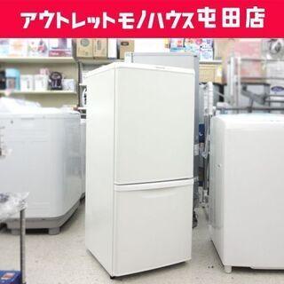 2ドア冷蔵庫 138L 2019年製 100Lクラス パナ…