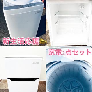 一人暮らしの方必見‼️超激安‼️冷蔵庫・洗濯機 2点セット✨  ...