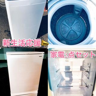 ✨高年式✨家電セット⭐️冷蔵庫・洗濯機 2点セット✨格安配送‼️