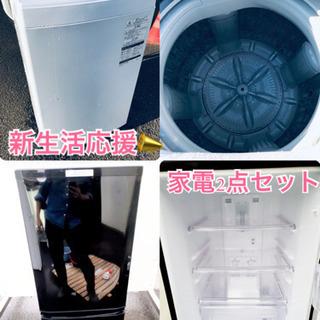 ✨高年式✨家電セット⭐️冷蔵庫・ 洗濯機 2点セット✨格安配送‼️