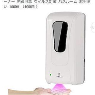 新品未使用自動手指消毒器 自動誘導アルコール 消毒噴霧器 赤外線...