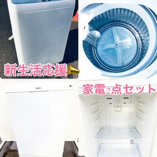 新生活応援(●´ω`●)家電セット ⭐️冷蔵庫・洗濯機 2点セッ...