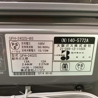 【ご来店限定】*未使用品*ノーリツ  都市ガスファンヒーター 2014年製*製造番号 106262* − 大阪府
