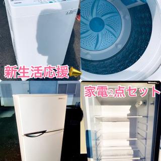 新生活応援(●´ω`●) 家電セット⭐️冷蔵庫・洗濯機 2点セッ...