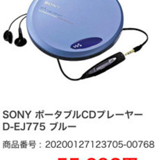 新品 CDウォークマン D-EJ775(ブルー)