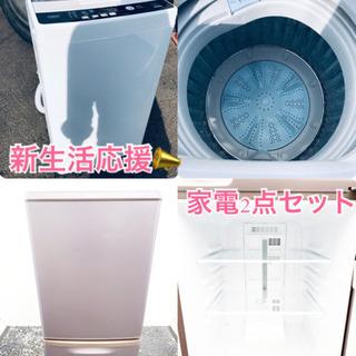 ✨高年式✨家電セット⭐️冷蔵庫・洗濯機 2点セット✨ 格安配送‼️