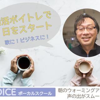 【オンライン】朝活ボイトレで1日をスタート!歌にビジネスに⭐️