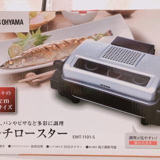 【M1127】新品未使用 アイリスオーヤマ マルチロースター① - 家電