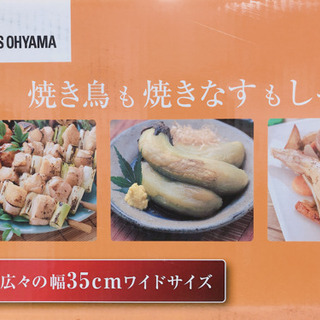 【M1127】新品未使用 アイリスオーヤマ マルチロースター① − 熊本県