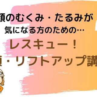 レスキュー!小顔・リフトアップ講座#3#4 【リンパケア&表情筋...