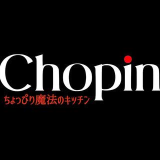 ちょっぴり魔法のキッチン Chopin です♪