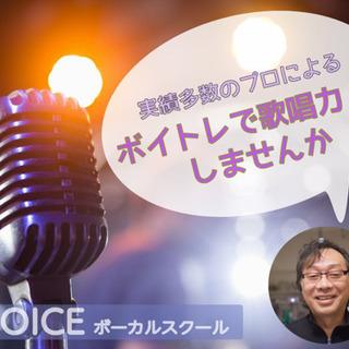 【ボイトレ】プロが教えるオンライン ボーカルレッスン 初心者大歓...