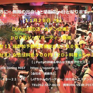《明日・11/28》:【Xmas前の100名ビッグパーティ…