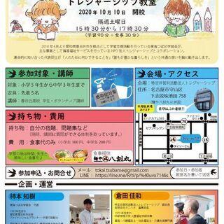 中学生対象★200円で食事がついて勉強できる!