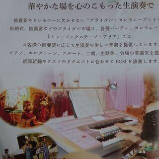 Music stage airミュージックステージ アリア