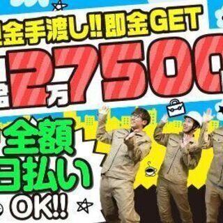 土木の下水道工事のお仕事!! 日払い¥13000~¥275…