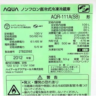 AQUA 冷蔵庫 2ドア 109L 直冷式  - 売ります・あげます