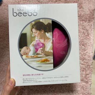新品未開封 The beebo (ビーボ)  哺乳瓶ホルダー