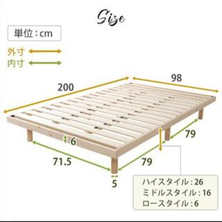 【お渡し決定】パイン無垢材 すのこベッド 美品 - 家具