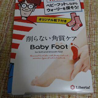 削らない角質ケア Baby Foot
