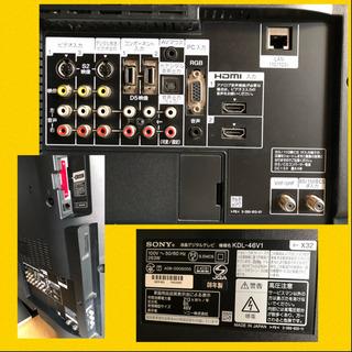 『受渡者様決定』SONY 46型 液晶テレビ 訳あり