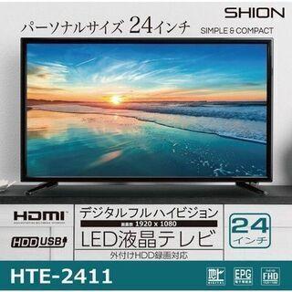 【ネット決済・配送可】【新品未使用】24V型 デジタルフルハイビ...