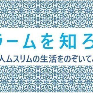 【国際交流に興味ある人向け!】イスラームを知ろう! ~日本人ムス...