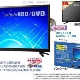 【ネット決済・配送可】【新品未使用】 HDD搭載 32V型地上波...
