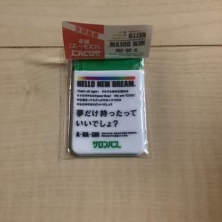 嵐☆サロンパス☆コラボ商品