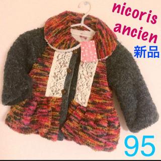 新品 nicoris ancien 95 定価8,000円…