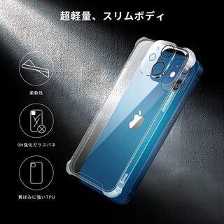 【新品・未使用】iPhone 12/12Pro用クリアケー…