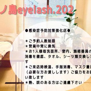 少数制貸切個室★江ノ島eyelash.202★大人気ラッシュリフ...