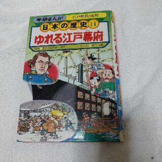 学研まんが・日本の歴史【ゆれる江戸幕府】