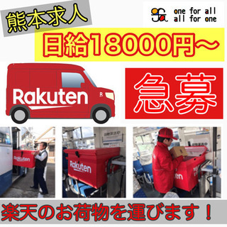 《楽天の配達》 熊本ドライバー募集‼️   OFAグループ 車両...