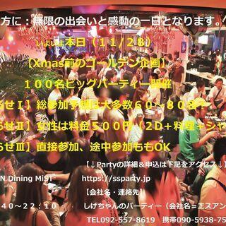 『★本日開催:総参加予想は大多数60~80名★』⇒【100…