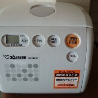 【ネット決済】象印 炊飯器 三合焚き